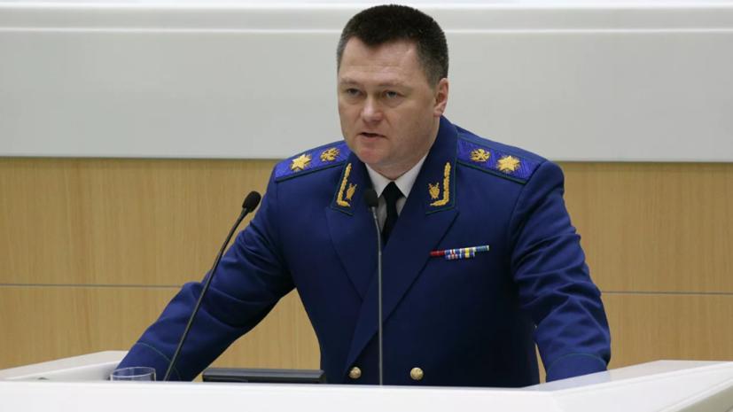 Краснов рассказал о работе российских прокуроров в сфере экологии