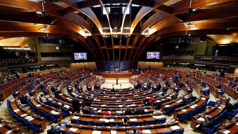 В Совфедевысказались о возможном запрете на перемещение делегации России в ПАСЕ