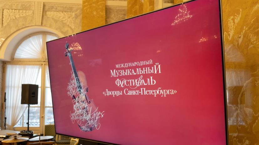 Фестиваль «Дворцы Санкт-Петербурга» начнёт осенний сезон 23 сентября