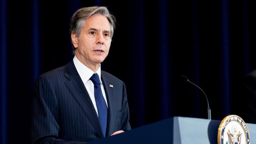 Блинкен призвал предотвратить экономический кризис в Афганистане