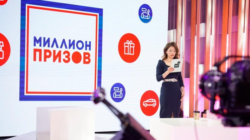 Победители программы «Миллион призов» перевели на благотворительность 22 млн рублей