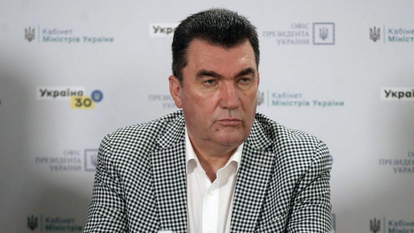 Секретарь СНБО Данилов прокомментировал принятие закона о деолигархизации