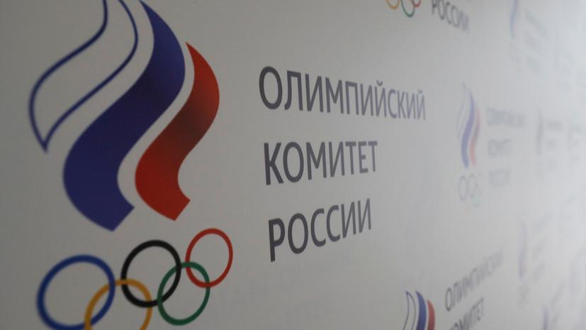 В ОКР рассказали, когда представят форму сборной России на ОИ в Пекине