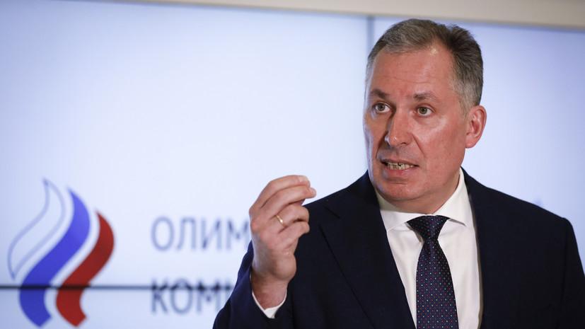 Глава ОКР заявил, что сборная России может быть в пятёрке сильнейших на ОИ в Пекине