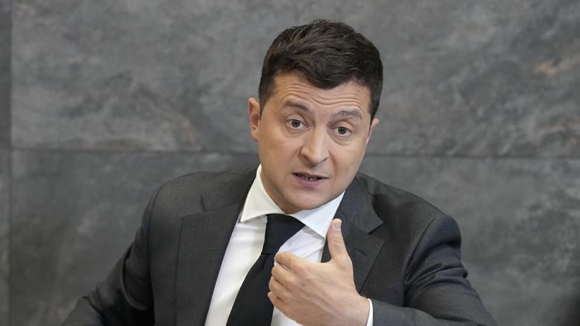 Зеленский заявил, что на Украине не будет «олигархической ветви власти»