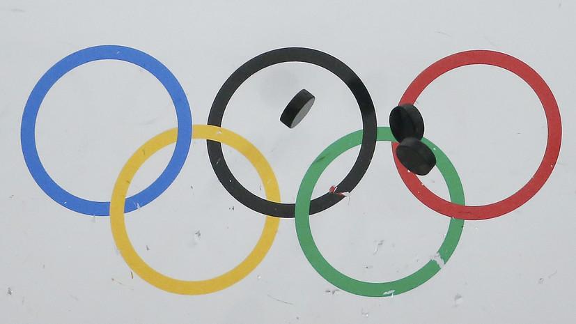 Стало известно расписание матчей сборной России по хоккею на ОИ в Пекине