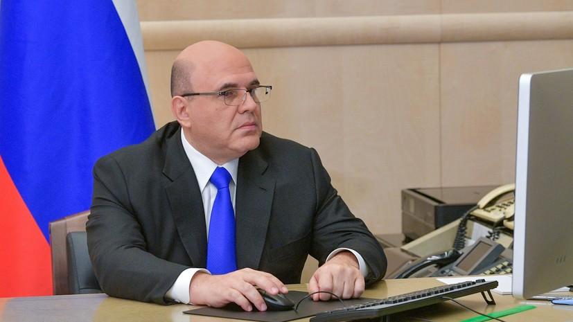 Мишустин высказался о диалоге между правительством и предпринимателями