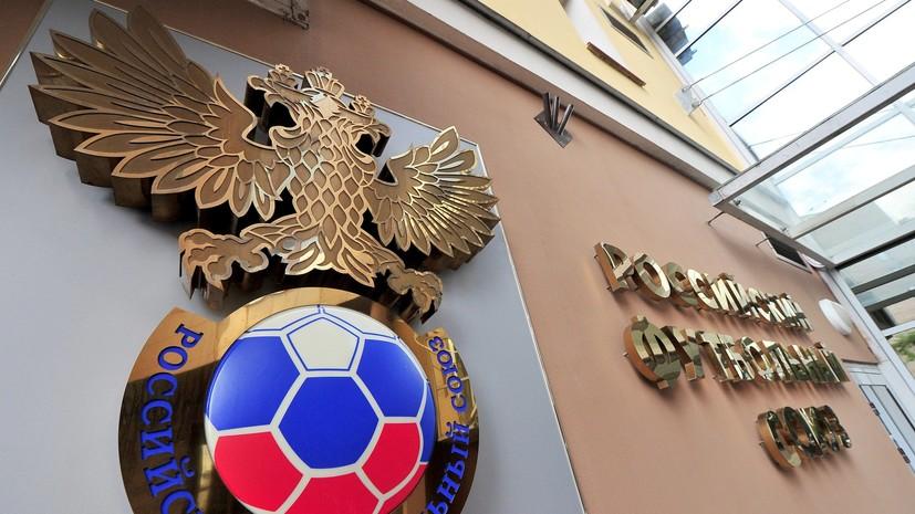 Хачатурянц рассказал о процедуре выбора нового главы судейства РФС