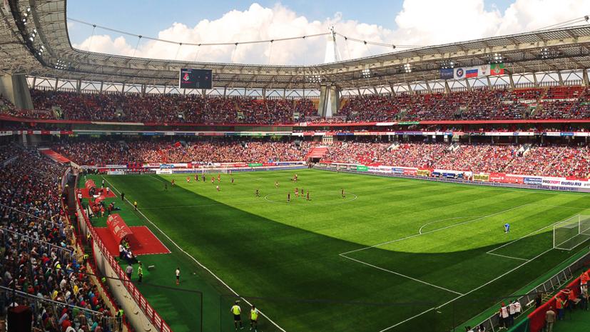 На матч «Локомотив» — «Галатасарай» допустят 30% от вместимости стадиона