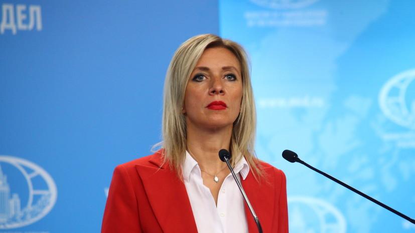 Захарова заявила об использовании Западом прежних методов в Афганистане