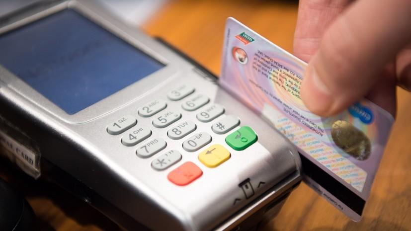 Опрос: большинство молодых россиян отказались от кредитных карт