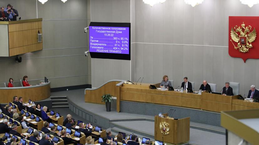 Первое заседание Госдумы нового созыва намечено на 12 октября