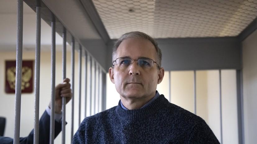 Защита обжаловала отказ ВС Мордовии решать вопрос о передаче Уилана США