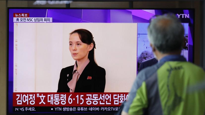 Сестра Ким Чен Ына заявила о готовности Пхеньяна к улучшению отношений с Сеулом
