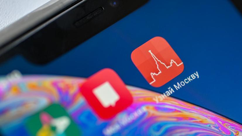 В столице рассказали об обновлении мобильного приложения «Узнай Москву»