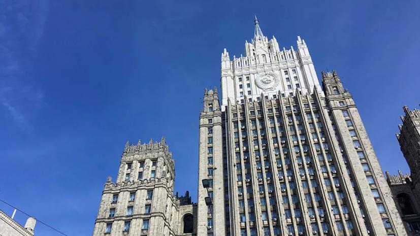 В МИД рассказали об итогах встречи в рамках диалога Россия — АСЕАН