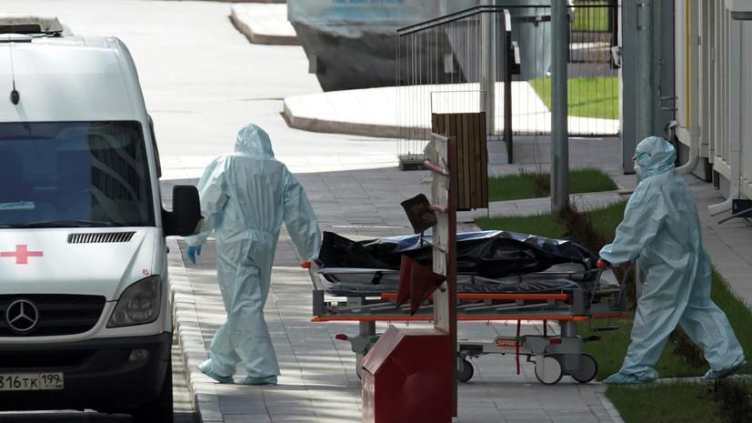 В России подтверждён максимум смертей пациентов с коронавирусом с начала пандемии