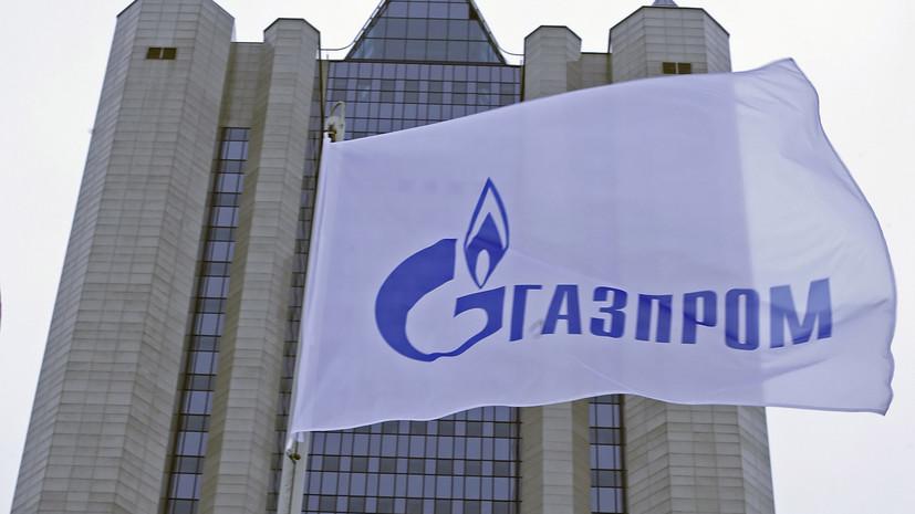 В «Газпром экспорте» заявили об абсурдности обвинений в недопоставках газа в Европу