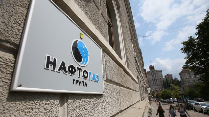 Премьер Украины рассказал, хватит ли «Нафтогазу» средств на закупку газа на зиму