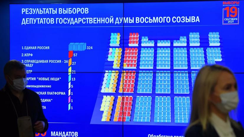 В ЦИК заявили о получении «Единой Россией» 324 мест в Госдуме