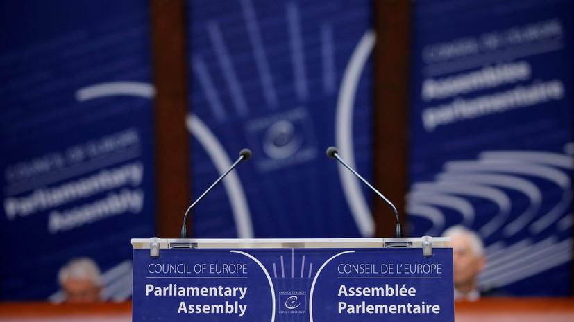 В ПАСЕ заявили о готовности принимать привитых вакцинами делегатов