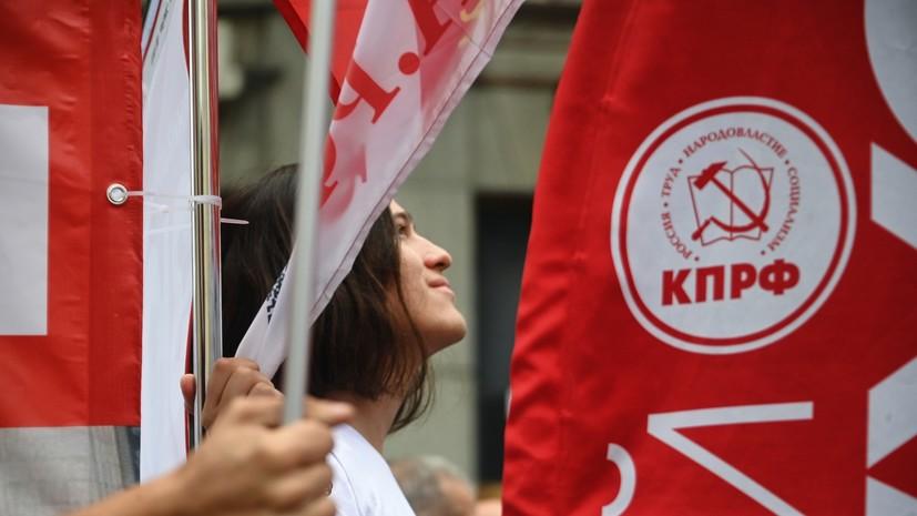 КПРФ исправила анонс несогласованной акции после уведомления Роскомнадзора