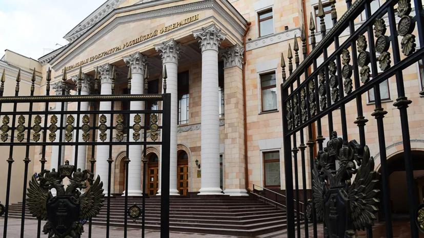 В России признали нежелательной деятельность двух иностранных неправительственных организаций
