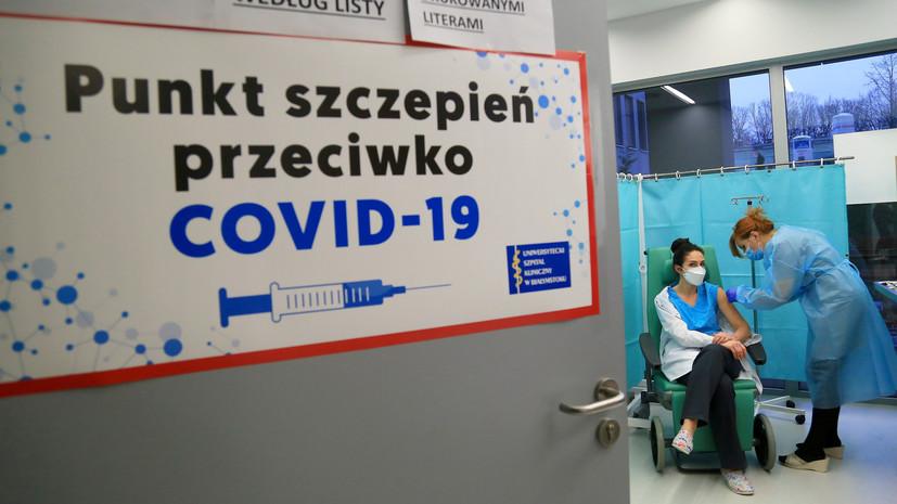 В Польше началась регистрация медиков и лиц старше 50 лет на третью дозу вакцины от COVID-19