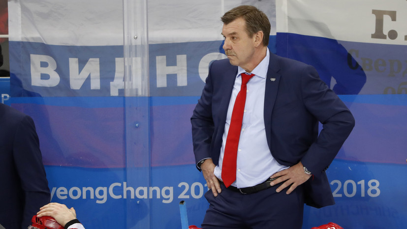 Губерниев заявил, что Знарок пока не назначен главным тренером сборной России