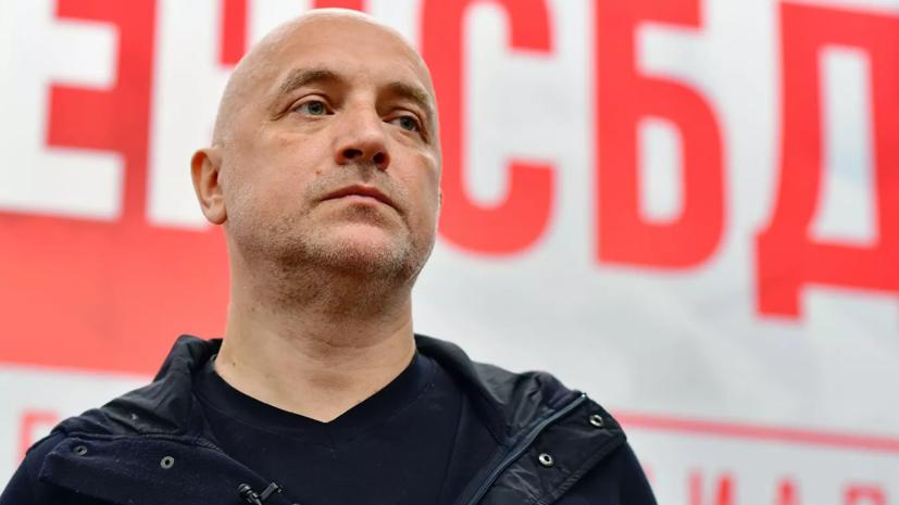 Прилепин отказался от депутатского мандата