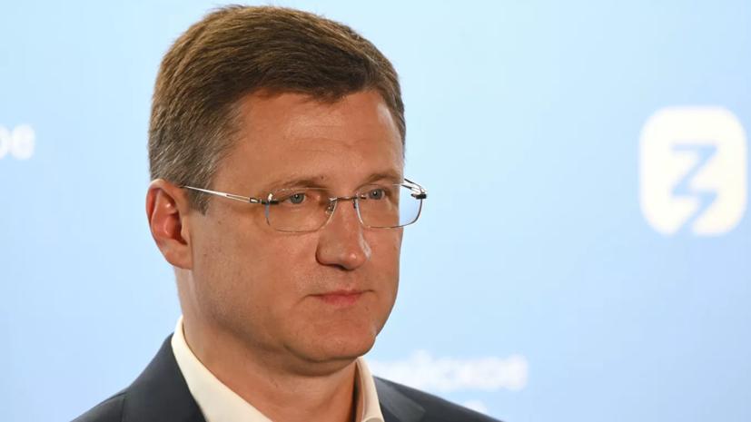 Новак призвал не использовать тему климата в борьбе за энергорынки
