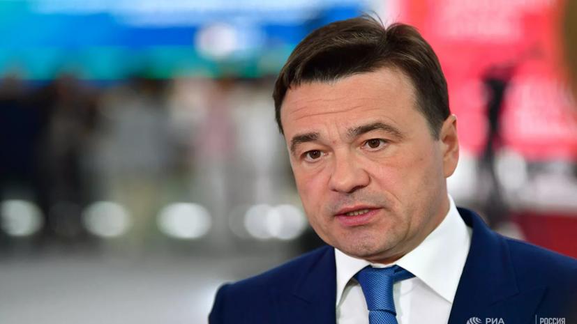 Губернатор Подмосковья отказался от мандата депутата Госдумы