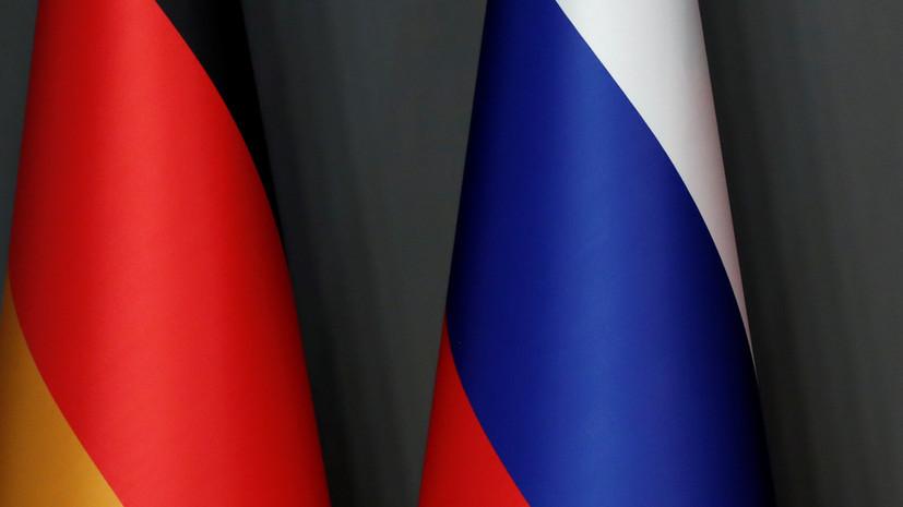 Косачёв заявил о заинтересованности России в преемственности в отношениях с ФРГ