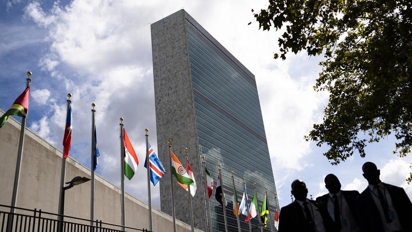 На ГА ООН выступит представитель прежних властей Афганистана