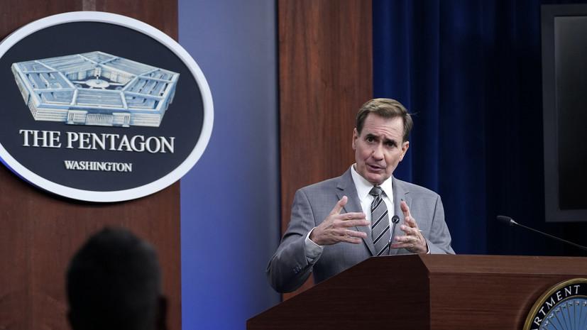 В Пентагоне рассказали о военных контактах США и России