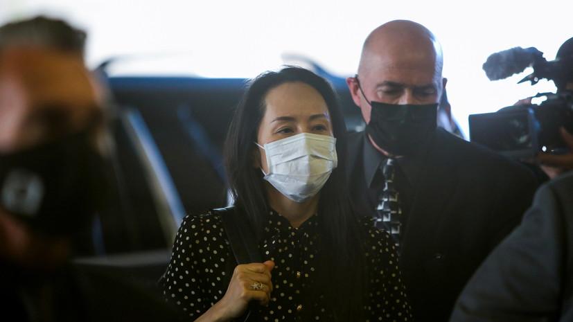 CBC: финдиректора Huawei Ваньчжоу освободили из-под домашнего ареста