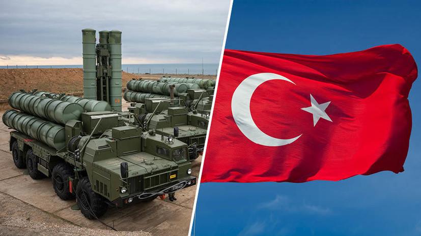 «То ведёт игру на сближение, то отдаляется»: почему Турция заявила о намерении купить у России дополнительные ЗРК С-400