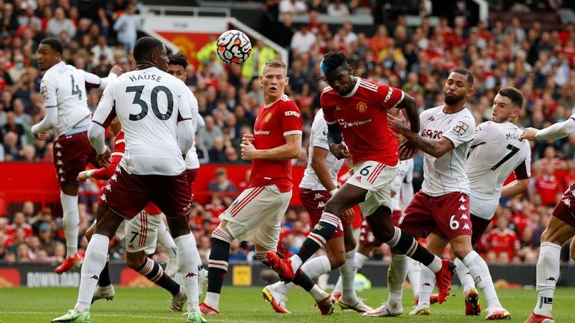 Гол Хоса принёс победу «Астон Вилле» над «Манчестер Юнайтед» в матче АПЛ