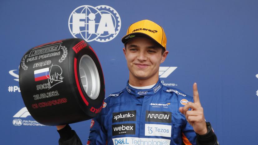 Норрис завоевал первый поул в карьере, победив в квалификации Гран-при России
