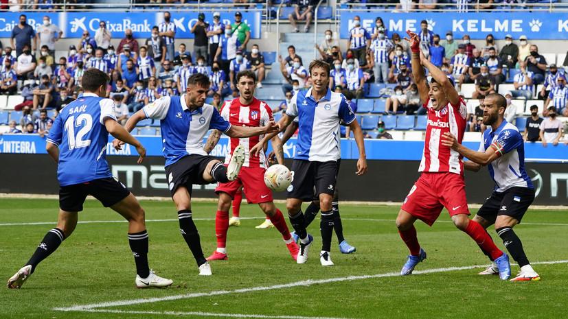 «Атлетико» потерпел первое поражение в Примере сезона-2021/22