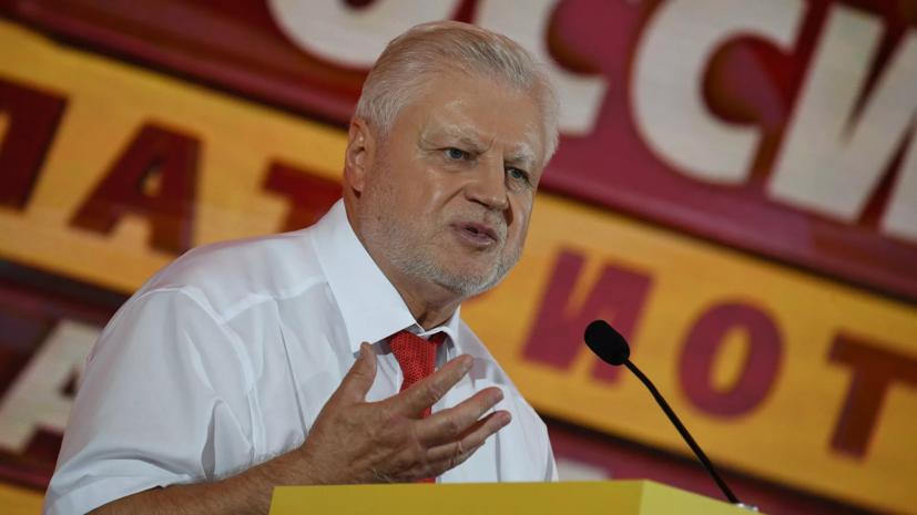 Миронов предложил отменить транспортный налог и ЕГЭ