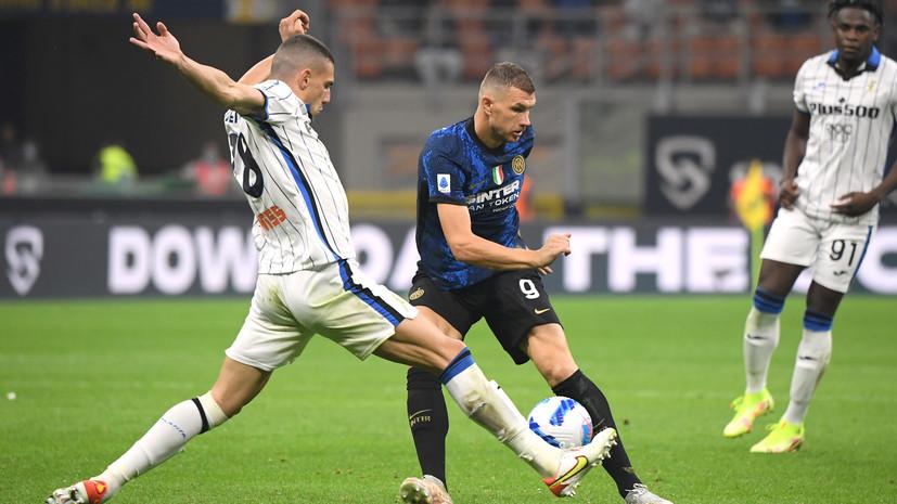 «Аталанта» на выезде сыграла вничью с «Интером» в матче Серии А