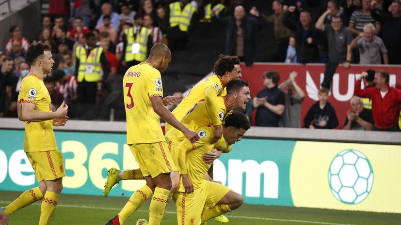 «Ливерпуль» сыграл вничью с «Брентфордом» в матче АПЛ