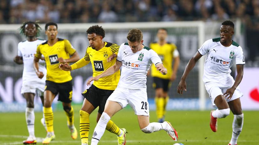 Мёнхенгладбахская «Боруссия» обыграла дортмундскую в матче Бундеслиги