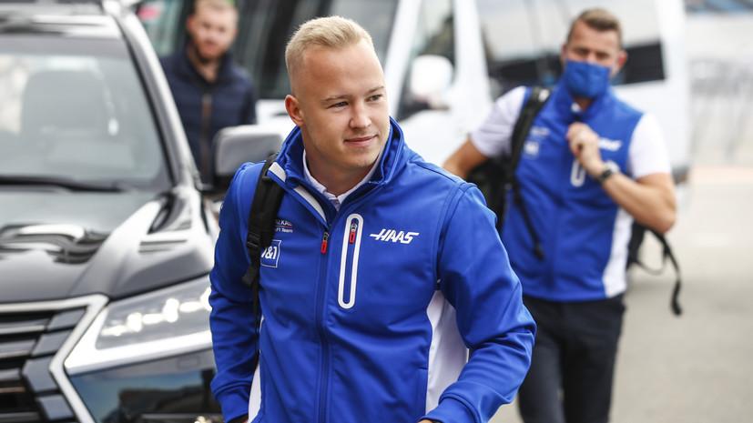Мазепин прокомментировал результаты квалификации Гран-при России