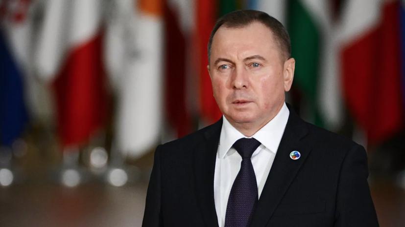 Макей рассказал Гутеррешу об обстановке на западной границе Белоруссии