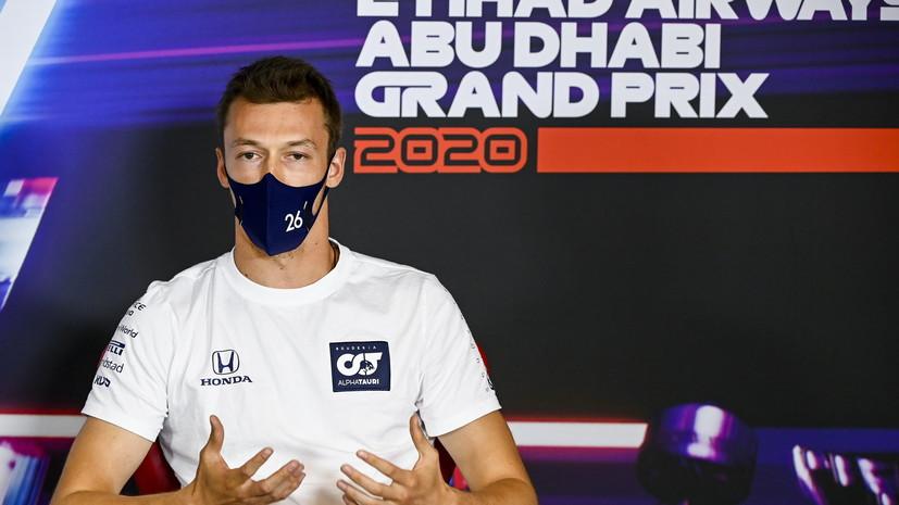 Квят заявил, что попытается вернуться в «Формулу-1» в 2023 году