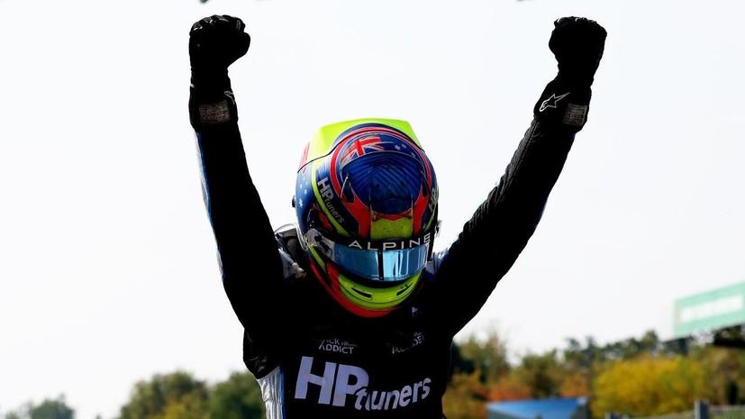 Пиастри выиграл третью гонку «Формулы-2» в Сочи, Шварцман — четвёртый
