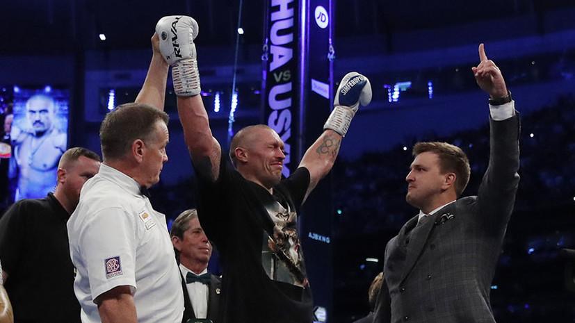 «Это победа всего славянского народа»: как в мире бокса отреагировали на успех Усика в бою с Джошуа