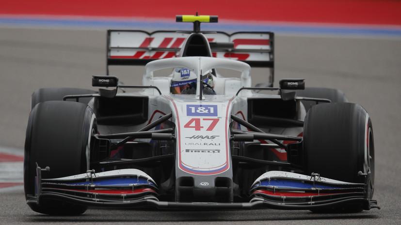 Партнёр Мазепина по Haas Шумахер сошёл с гонки Гран-при России «Формулы-1»